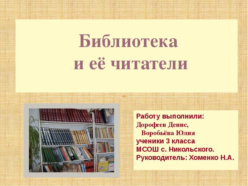 Библиотека и её читатели Работу выполнили: Дорофеев Денис, Воробьёва Юлия уч...