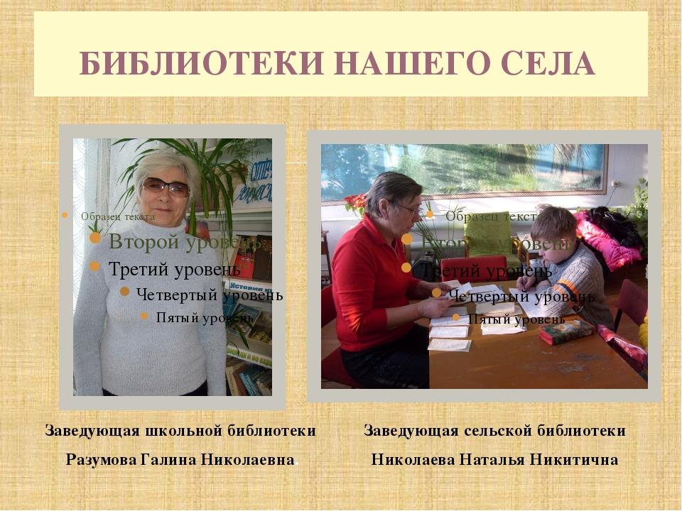 Заведующая школьной библиотеки Разумова Галина Николаевна. Заведующая сельско...