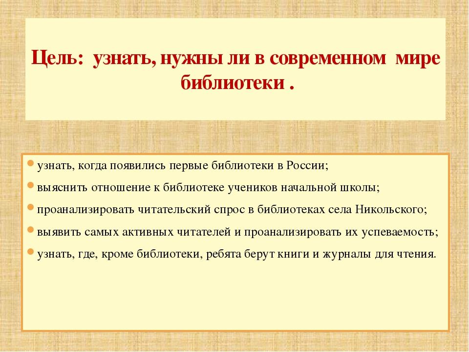 узнать, когда появились первые библиотеки в России; выяснить отношение к библ...