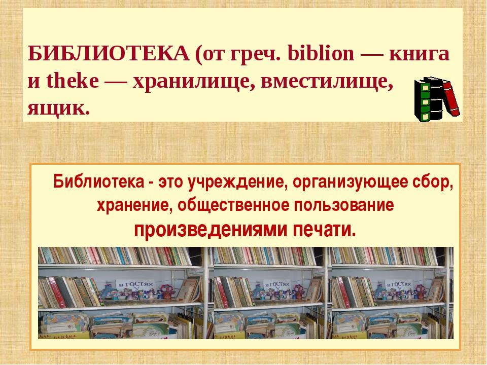 Библиотека - это учреждение, организующее сбор, хранение, общественное польз...
