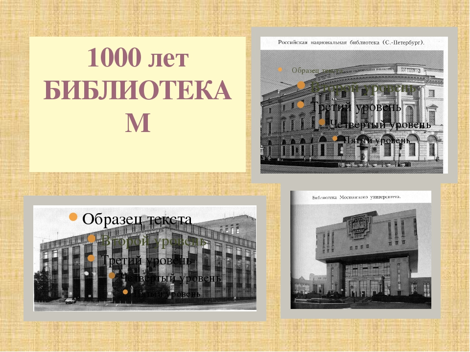 1000 лет БИБЛИОТЕКАМ