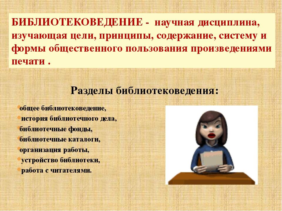 Разделы библиотековедения: общее библиотековедение, история библиотечного де...