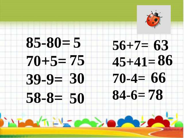 85-80= 70+5= 39-9= 58-8= 56+7= 45+41= 70-4= 84-6= 5 75 30 50 63 86 66 78