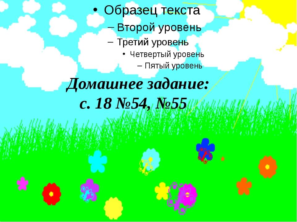 Домашнее задание: с. 18 №54, №55