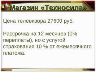 Цена телевизора 27600 руб. Рассрочка на 12 месяцев (0% переплаты), но с услуг