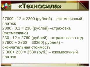 27600 : 12 = 2300 (рублей) – ежемесячный платеж 2300 · 0,1 = 230 (рублей) –ст