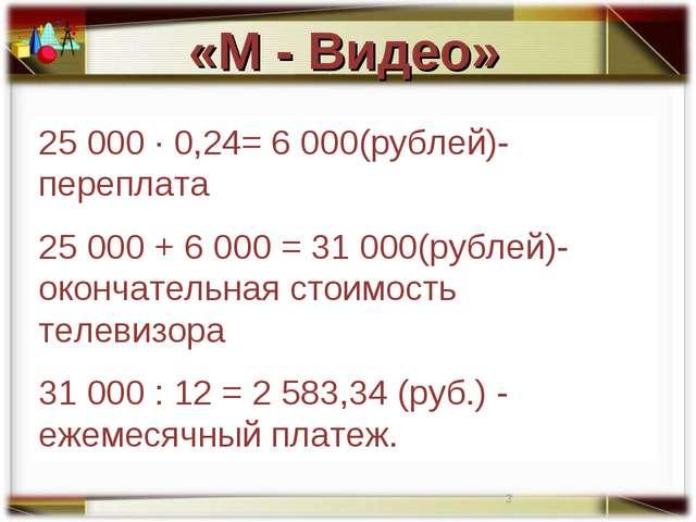 25 000 · 0,24= 6 000(рублей)- переплата 25 000 + 6 000 = 31 000(рублей)- окон...