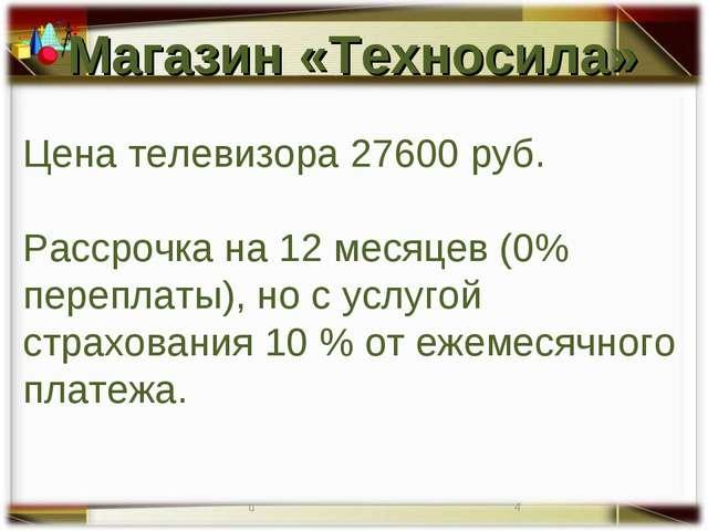 Цена телевизора 27600 руб. Рассрочка на 12 месяцев (0% переплаты), но с услуг...