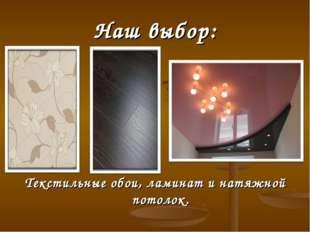 Наш выбор: Текстильные обои, ламинат и натяжной потолок.