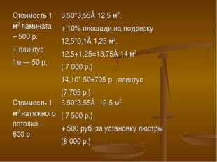 Стоимость 1 м2 ламината – 500 р. + плинтус 1м — 50 р.3,50*3,55≈12,5 м2. + 10
