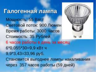 Галогенная лампа Мощность: 55 Ватт Световой поток: 900 Люмен Время работы: 30