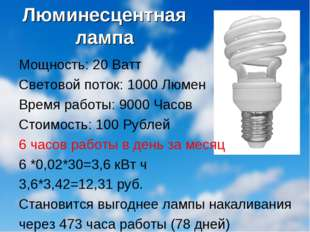 Люминесцентная лампа Мощность: 20 Ватт Световой поток: 1000 Люмен Время работ