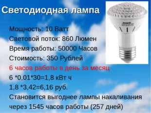 Светодиодная лампа Мощность: 10 Ватт Световой поток: 860 Люмен Время работы: