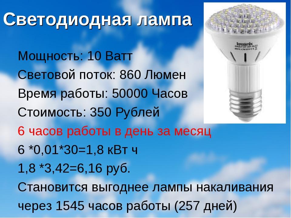 Энергосберегающая лампа сколько люмен