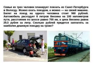 Семья из трех человек планирует поехать из Санкт-Петербурга в Вологду. Можно