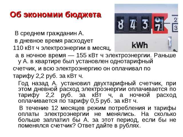 В среднем гражданин А. в дневное время расходует 110 кВт ч электроэнергии в...