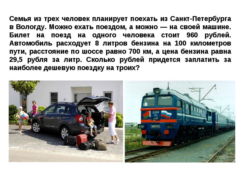 Семья из трех человек планирует поехать из Санкт-Петербурга в Вологду. Можно...