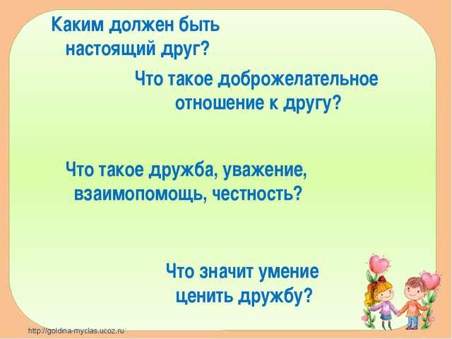 Каким должен быть настоящий друг? Что такое доброжелательное отношение к друг...