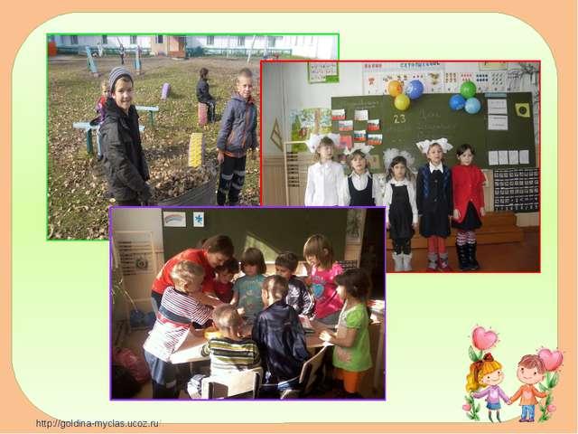 http://goldina-myclas.ucoz.ru/.
