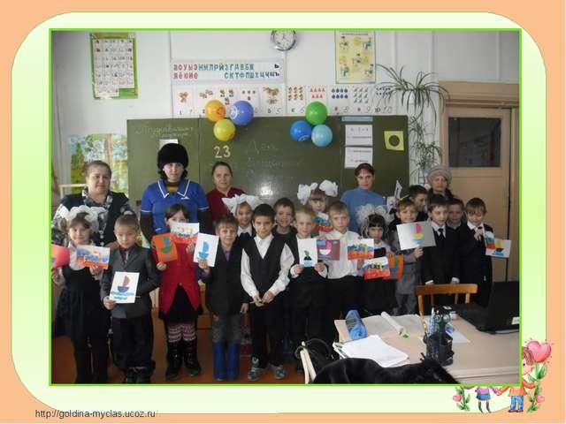 Общая класса http://goldina-myclas.ucoz.ru/.
