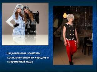 Национальные элементы костюмов северных народов в современной моде