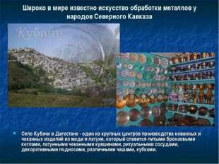 Широко в мире известно искусство обработки металлов у народов Северного Кавка