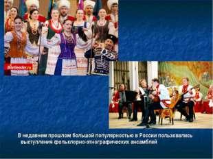 В недавнем прошлом большой популярностью в России пользовались выступления ф