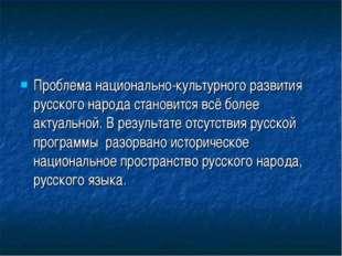 Проблема национально-культурного развития русского народа становится всё боле