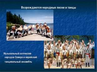 Возрождаются народные песни и танцы Музыкальный коллектив народов Севера и ев