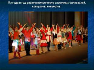 Из года в год увеличивается число различных фестивалей, конкурсов, концертов.