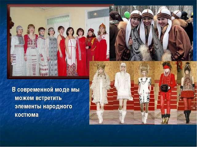 В современной моде мы можем встретить элементы народного костюма