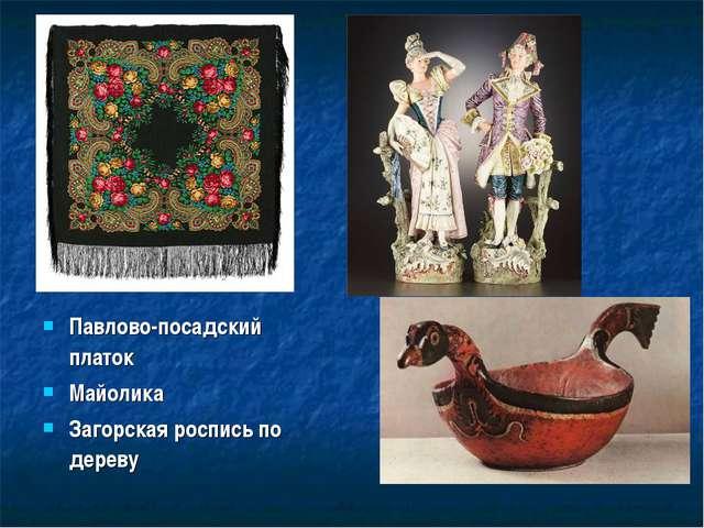 Павлово-посадский платок Майолика Загорская роспись по дереву