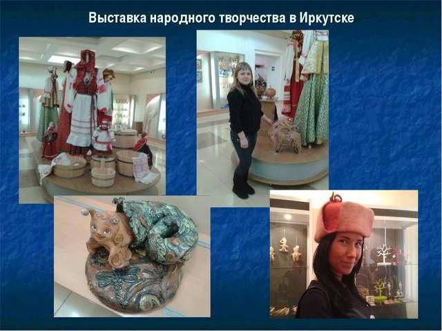 Выставка народного творчества в Иркутске