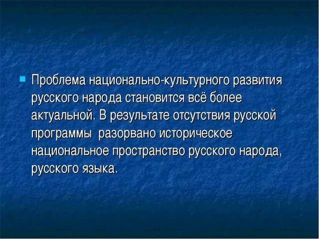 Проблема национально-культурного развития русского народа становится всё боле...
