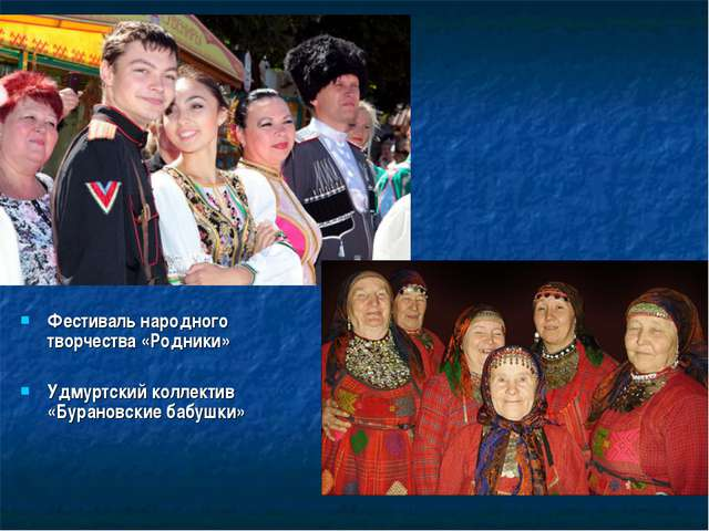 Фестиваль народного творчества «Родники» Удмуртский коллектив «Бурановские ба...