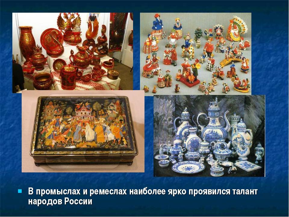 В промыслах и ремеслах наиболее ярко проявился талант народов России