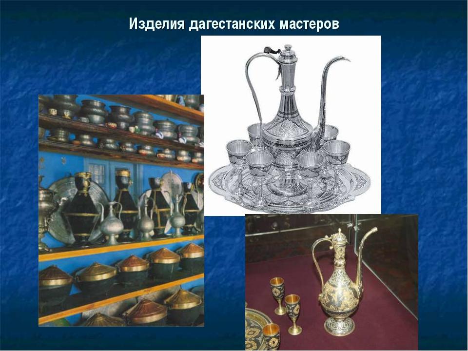 Изделия дагестанских мастеров
