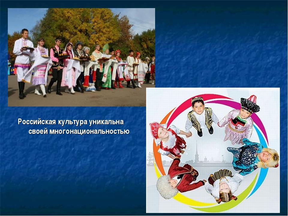 Российская культура уникальна своей многонациональностью
