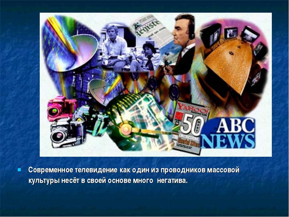Современное телевидение как один из проводников массовой культуры несёт в сво...