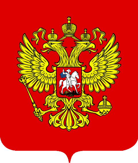http://wiki.pskovedu.ru/images/7/7e/Coat_of_Arms_of_the_Russian_Federation.png