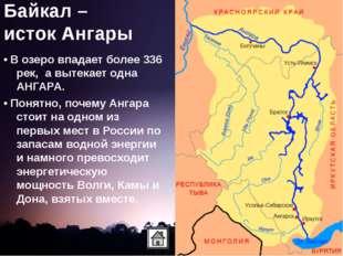 • В озеро впадает более 336 рек, а вытекает одна АНГАРА. • Понятно, почему Ан