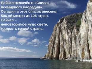 Байкал включён в «Список всемирного наследия». Сегодня в этот список внесены