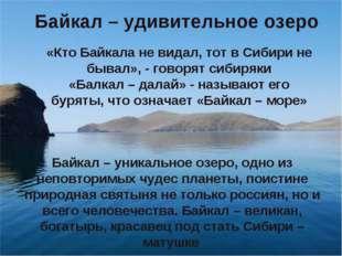 Байкал – удивительное озеро «Кто Байкала не видал, тот в Сибири не бывал», -