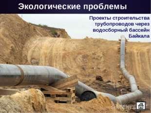 Экологические проблемы Проекты строительства трубопроводов через водосборный
