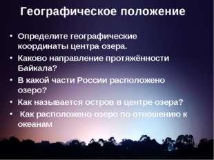 Географическое положение Определите географические координаты центра озера. К