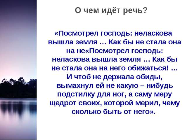 О чем идёт речь? «Посмотрел господь: неласкова вышла земля … Как бы не стала...