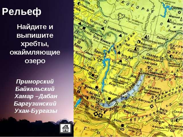 Найдите и выпишите хребты, окаймляющие озеро Приморский Байкальский Хамар –Да...