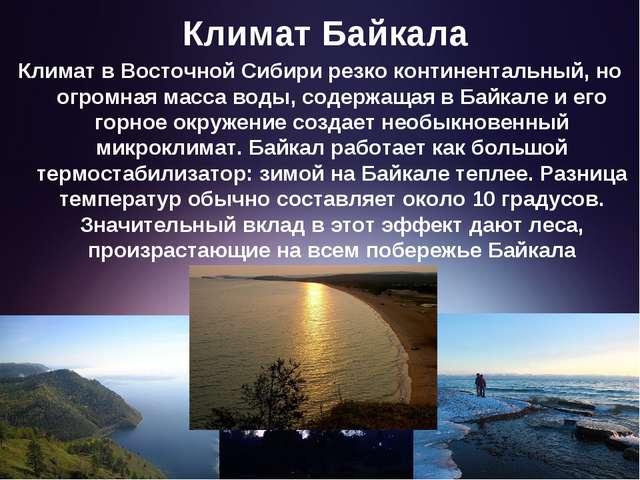 Климат Байкала Климат в Восточной Сибири резко континентальный, но огромная м...