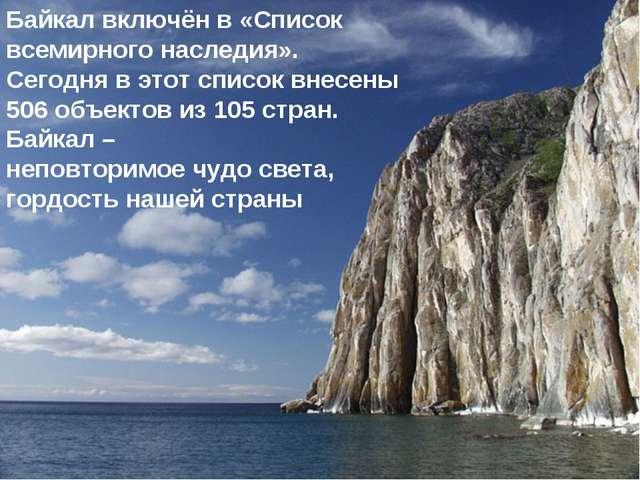 Байкал включён в «Список всемирного наследия». Сегодня в этот список внесены...