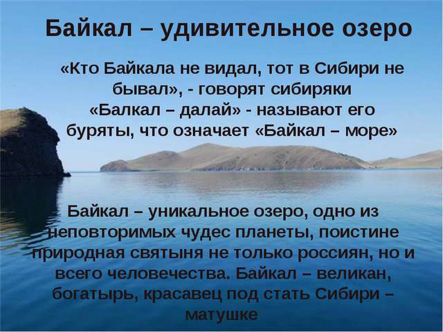 Байкал – удивительное озеро «Кто Байкала не видал, тот в Сибири не бывал», -...